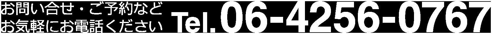 06-4256-0767
